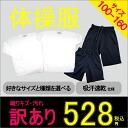 스쿨 체육복 반소매(반소매)・긴소매(긴 소매)・쿼터-팬츠・하프 팬츠 100~160 사이즈흡한속건・체조벌
