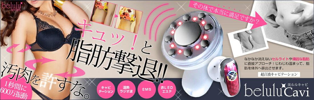 美顔器 超音波 楽天 ランキング1位 雑誌掲載 belulu イオン導入 イオン導出 光エステ LED 美容