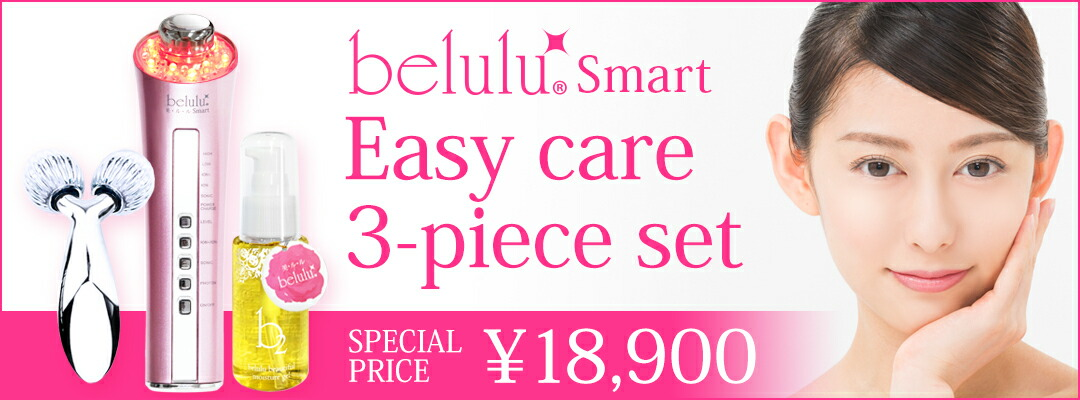 belulu-smart-3piece set