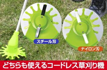 コードレス草刈機武蔵イメージ