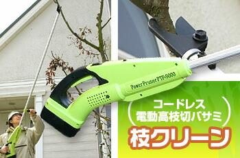Rakuten:无绳v树枝树枝砍下乐天剪刀清洁-水槽加长不锈钢树枝图片