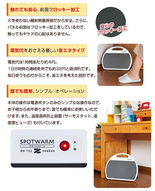 遠赤外線デスク下ヒーター スポットウォーム 特徴02