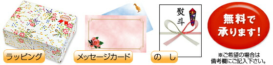 プレゼント包装、メッセージカード、のし承ります