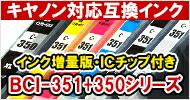 ����Υ� canon BCI-351+350�������BCI-351+350/5MP��BCI-351+350/6MP��BCI-351XL+350XL/5MP��BCI-351XL+350XL/6MP