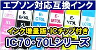 ���ץ��� epson IC70��IC70L��IC6CL70��IC6CL70L�����