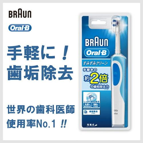 ブラウン オーラルB 電動歯ブラシ すみずみクリーン 本体 D12013NE oral-b oralb braun FlexiSoft フレキシソフト パーフェクトクリーン オーラルb 純正品