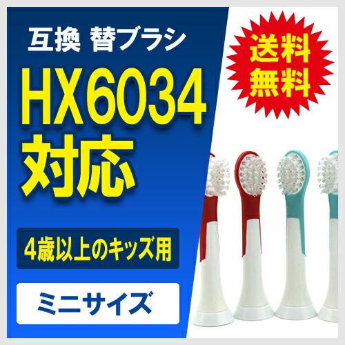 フィリップス ソニッケアー 対応 電動歯ブラシ 4+ 4歳以上キッズ用 子供用 ブラシヘッド 互換 替ブラシ 4本セット(ミニサイズ) HX6034 HX6031/08