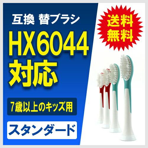 フィリップス ソニッケアー 対応 電動歯ブラシ 7+ 7歳以上キッズ用 子供用 ブラシヘッド 互換 替ブラシ 4本セット(スタンダードサイズ) HX6034 HX6031/08