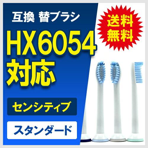 フィリップス ソニッケアー 対応 電動歯ブラシ センシティブ ブラシヘッド 互換 替ブラシ 4本セット(スタンダードサイズ) HX6064