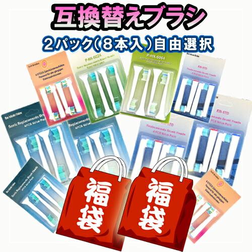 BRAUN oral-b ブラウン オーラルB 対応 互換 替ブラシ 歯ブラシ 福袋