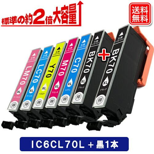 IC6CL70L