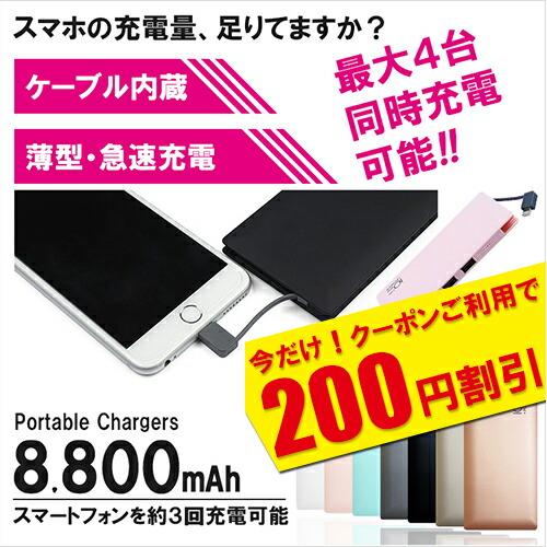 モバイルバッテリー 軽量 薄型