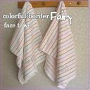 カラフルボーダー 'Fairy' face towel