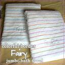 """カラフルボーダー """"Fairy"""" ジャンボバス towel"""