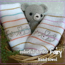"Colorful horizontal stripe ""Fairy"" hand towel"