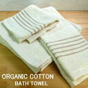 Organic cotton natural horizontal stripe bath towel