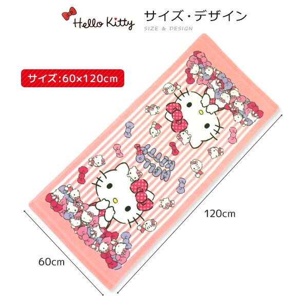 Reveur rakuten global market hello kitty bath towel 60 for Swimming pool 120 cm tief