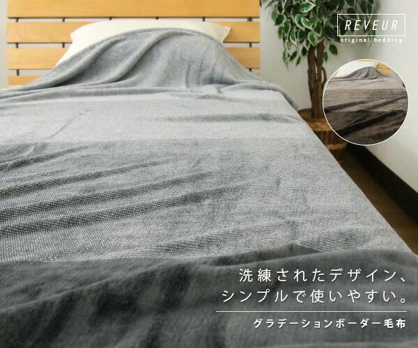 reveur rakuten global market blanket flannel neumeier. Black Bedroom Furniture Sets. Home Design Ideas