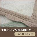 쉬운 촉감의 워쉬 퀼트 방석 커버꽃자수 68 x120cm  ◆