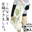 In futon compression bag 2 piece set L size ( 130x100cm ) compression bag can hold quilt double size 1 or kotatsu futon rectangle one. ◆ 10P13oct13_a