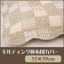 쉬운 촉감 워시 퀼트 방석 커버 패치워크 제 55 × 59 銘仙 판