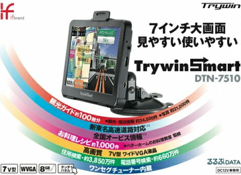 【送料無料】 Trywin パーソナルナビゲーション DTN-7510