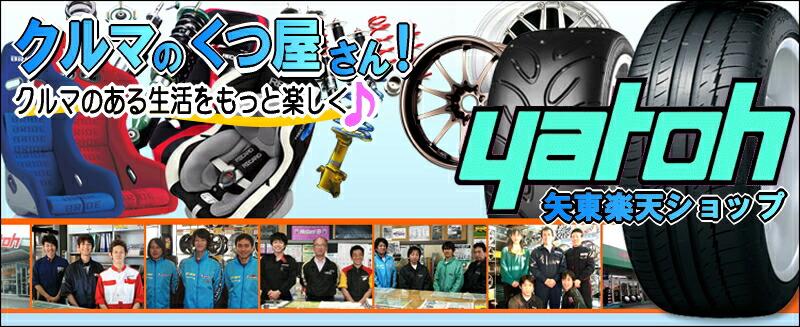 矢東タイヤ:自動車雑誌でもおなじみのタイヤ&ホィールなどカー用品のプロショップ
