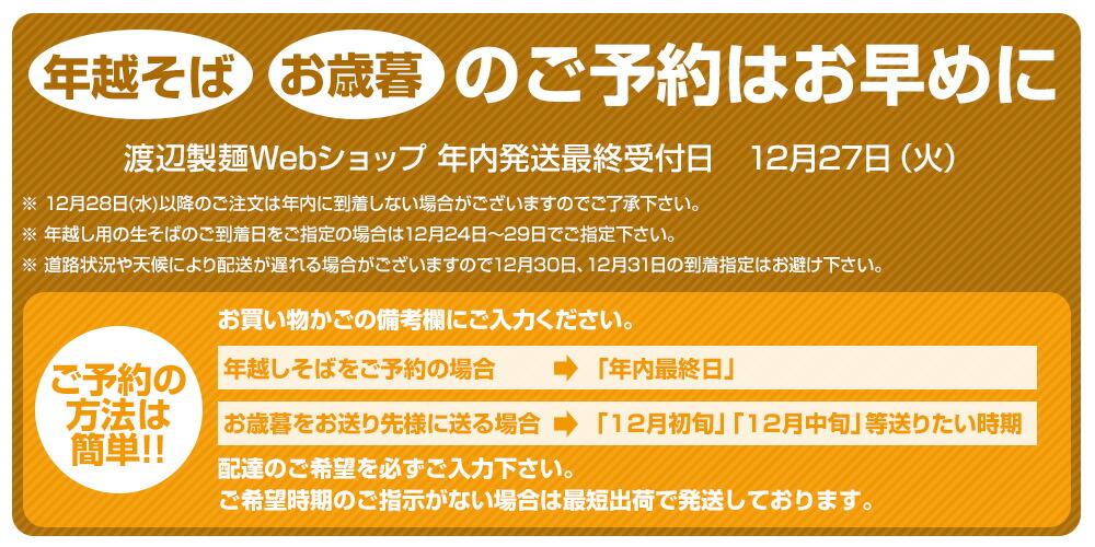 年越しそば・お歳暮のご予約はお早目に 最終受付12/27