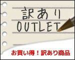 ������ �����ȥ�å� OUTLET