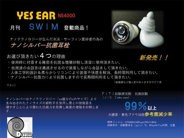 イエスイヤー YES EAR メンズ 耳せん イヤープラグ :サーフィン プール 睡眠 騒音 遮音 防音 飛行機 DJ
