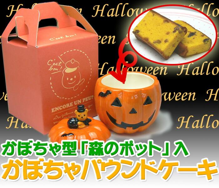 かぼちゃパウンドケーキ とってもキュートなハロウィン仕様の「森のポット」に入れました