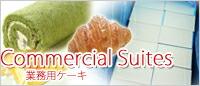 業務用ケーキ&アソート