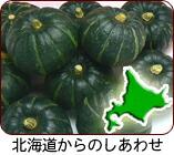 北海道からのしあわせ