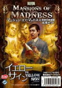 Mansion of madness expansion set yellow sign full Japan Japanese ver.