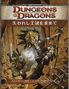 It is fs04gm for the crown lost the fourth edition dungeon & Dragons adventure scenario