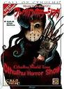 1 クトゥルフ world tour クトゥルフ horror show
