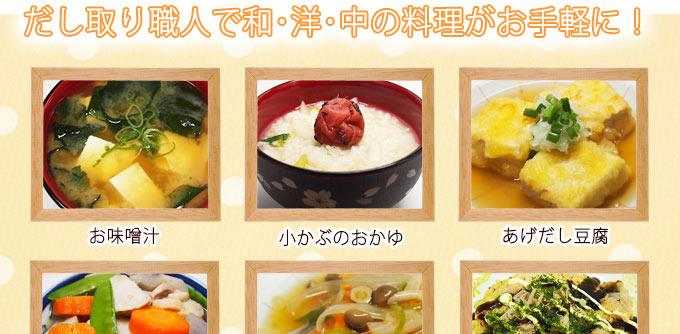 和洋中のお料理が手軽に