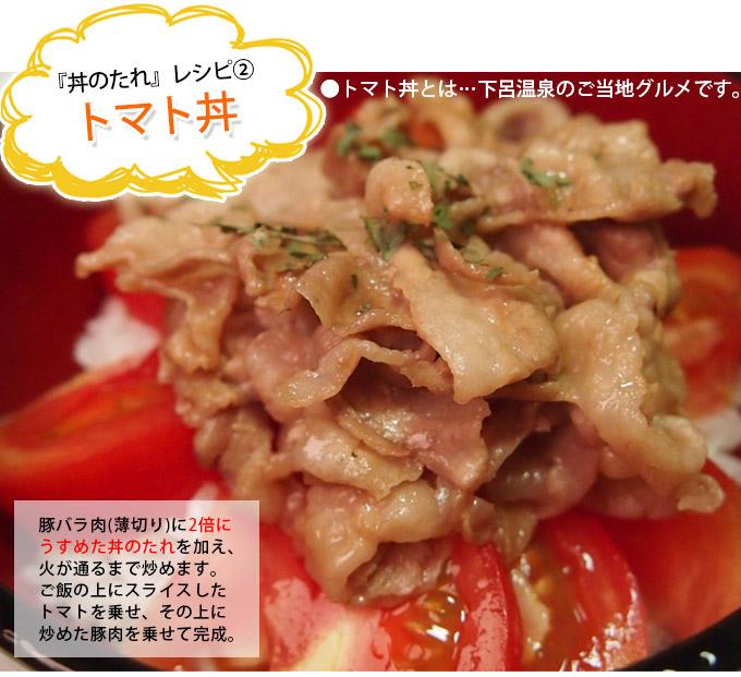 トマト丼のたれ(下呂温泉ご当地グルメ)