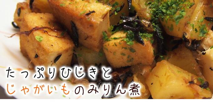 ひじきの煮物2