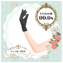 UV cut gloves normal 23cm black UV -1011 lady's sleevelet short type