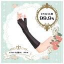UV cut gloves fingerless mesh 33 cm black UV-1025 ladies arm cover semi long type