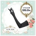 UV cut hand bag normal 63 cm long black UV-1031 ladies arm cover