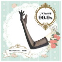 UV cut gloves mesh 63 cm long black UV-1032 ladies arm cover