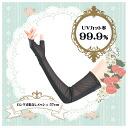 UV cut gloves fingerless mesh 57 cm black UV-1035 ladies arm cover (long type)