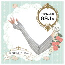 UV cut gloves fingerless border 57 cm light grey UV-1342 arm cover women's long 05P30Nov13