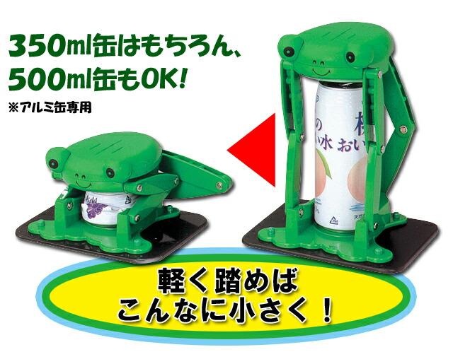 空き缶クラッシャー かえるくん に一役買ってます!