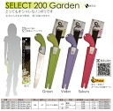 옥 새 미키 かじや 마을 Garden Series SELECT200Garden ガーデンニング 톱 TS087/TS088/TS092