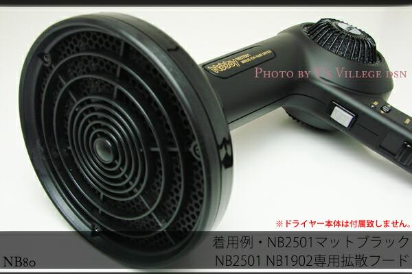NB2501 / NB1902共用 拡散フード