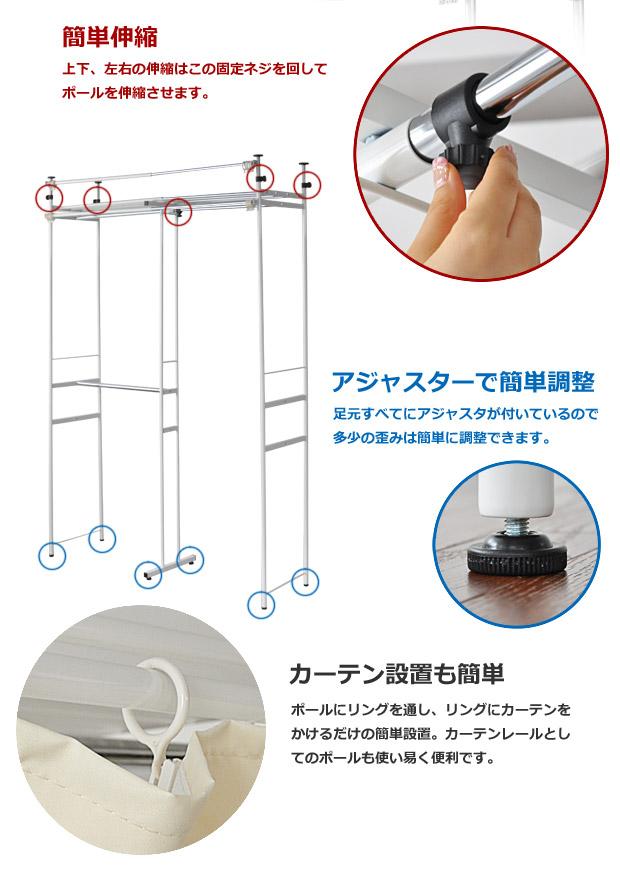 突っ張り式伸縮ハンガーラック