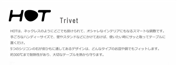 HOT Trivet / ホットトリベット by LIB フランス製